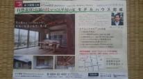 島根県大田市で活躍されている 石見銀山の匠 山下建築工房さん